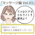 マッサージ編 Vol.3
