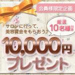 会員様限定企画 10,000円プレゼント